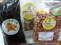 画像に alt 属性が指定されていません。ファイル名: 福山特殊農産8.jpg